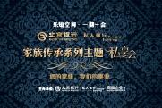 """北京银行私人银行""""爱知空间,一期一会""""家族传承系列主题私享会"""