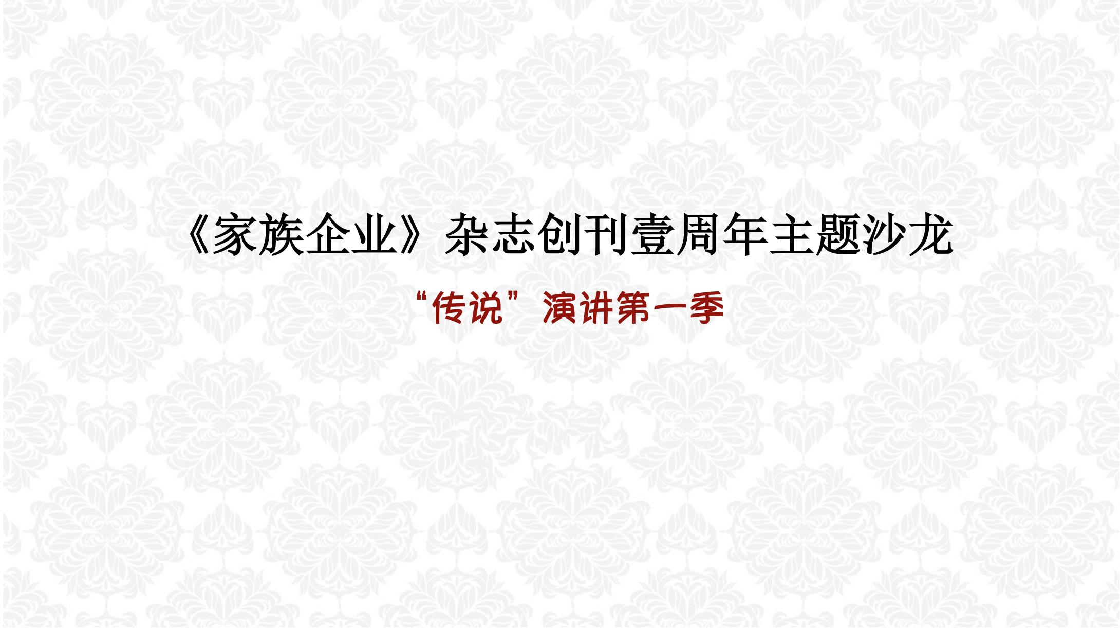 《家族企业》杂志创刊壹周年主题沙龙