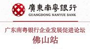 广东南粤银行企业发展促进论坛